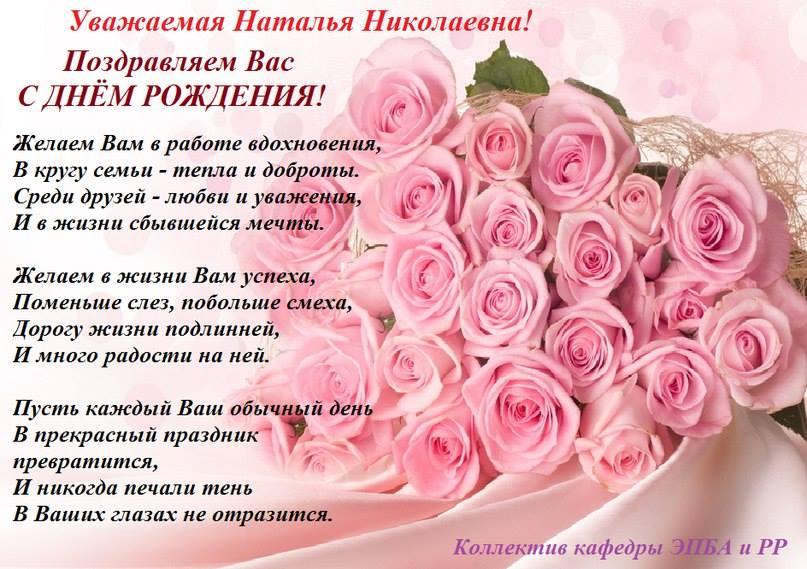С днём рождения вас наталья поздравления